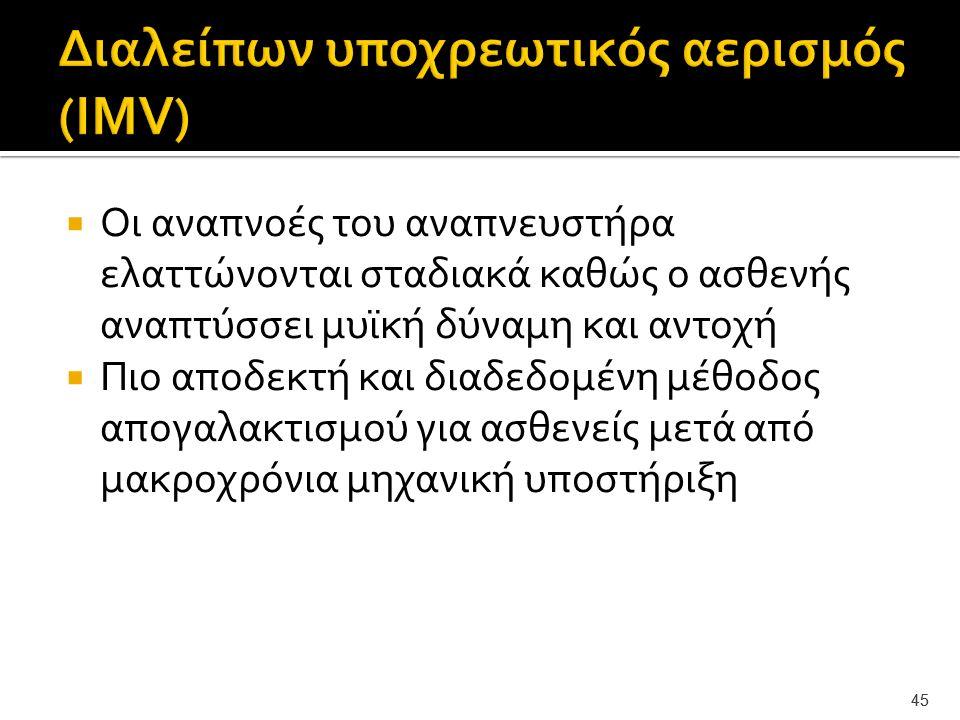 Διαλείπων υποχρεωτικός αερισμός (IMV)
