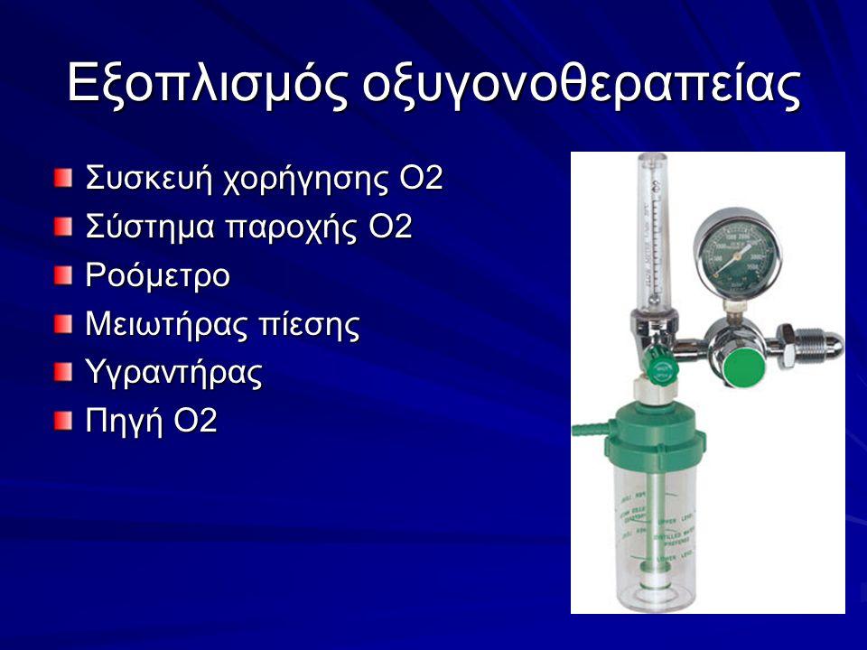 Εξοπλισμός οξυγονοθεραπείας