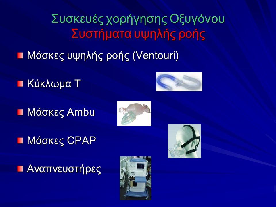 Συσκευές χορήγησης Οξυγόνου Συστήματα υψηλής ροής