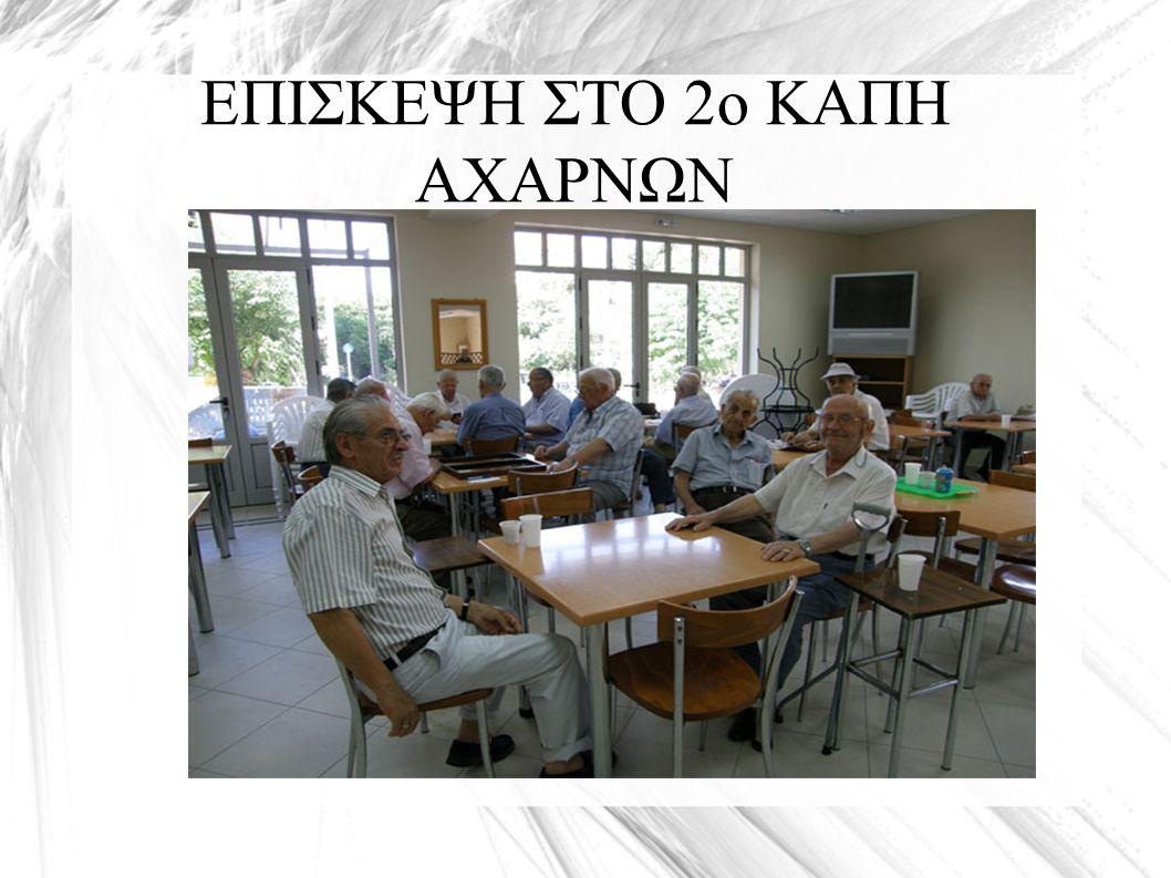 ΕΠΙΣΚΕΨΗ ΣΤΟ 2ο ΚΑΠΗ ΑΧΑΡΝΩΝ