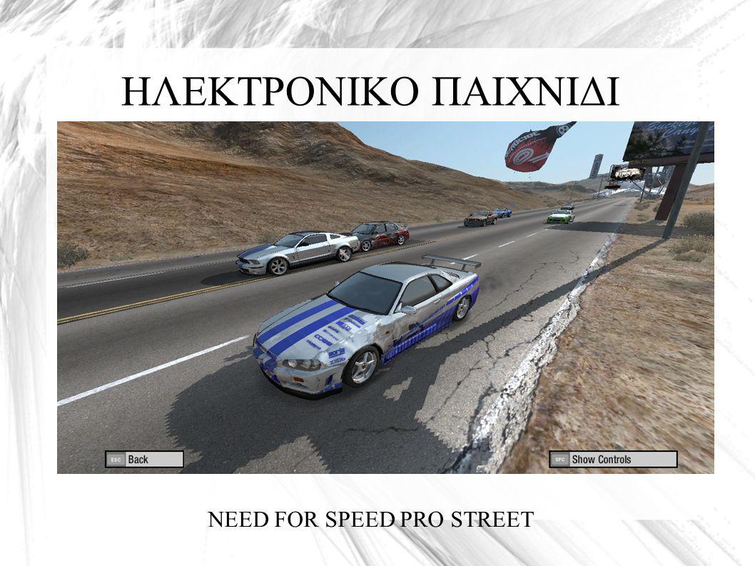 ΗΛΕΚΤΡΟΝΙΚΟ ΠΑΙΧΝΙΔΙ NEED FOR SPEED PRO STREET