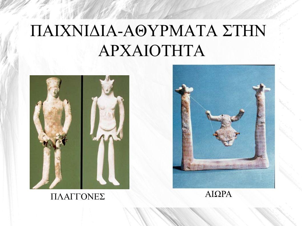 ΠΑΙΧΝΙΔΙΑ-ΑΘΥΡΜΑΤΑ ΣΤΗΝ ΑΡΧΑΙΟΤΗΤΑ