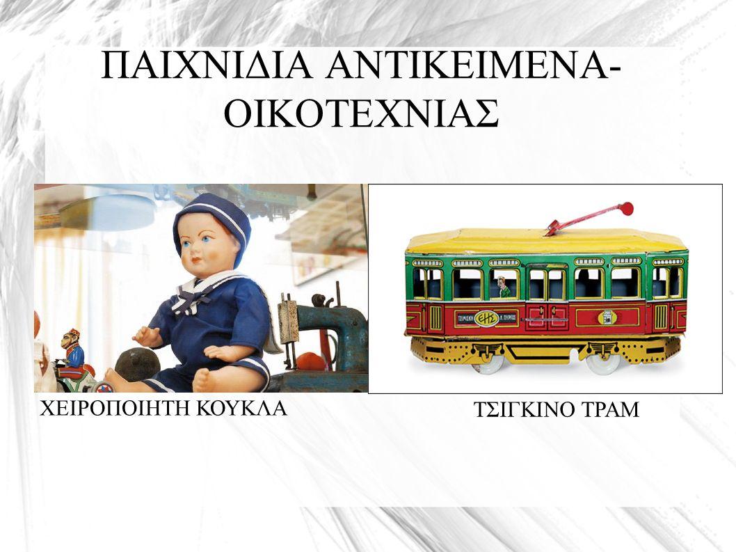 ΠΑΙΧΝΙΔΙΑ ΑΝΤΙΚΕΙΜΕΝΑ-ΟΙΚΟΤΕΧΝΙΑΣ