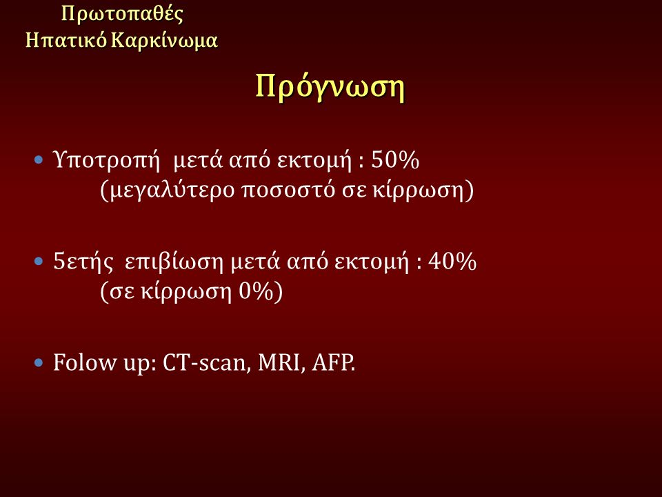 Πρωτοπαθές Ηπατικό Καρκίνωμα. Πρόγνωση. Υποτροπή μετά από εκτομή : 50% (μεγαλύτερο ποσοστό σε κίρρωση)