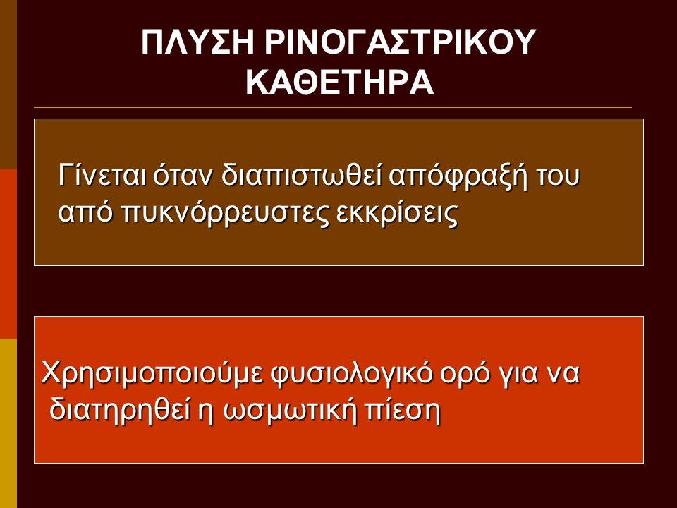 ΠΛΥΣΗ ΡΙΝΟΓΑΣΤΡΙΚΟΥ ΚΑΘΕΤΗΡΑ