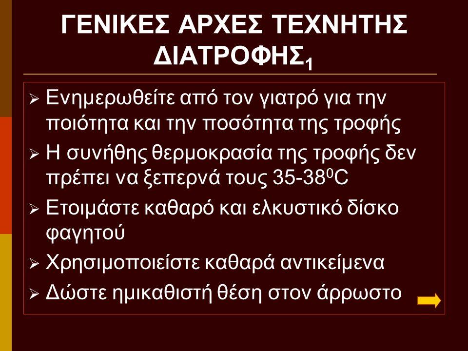 ΓΕΝΙΚΕΣ ΑΡΧΕΣ ΤΕΧΝΗΤΗΣ ΔΙΑΤΡΟΦΗΣ1