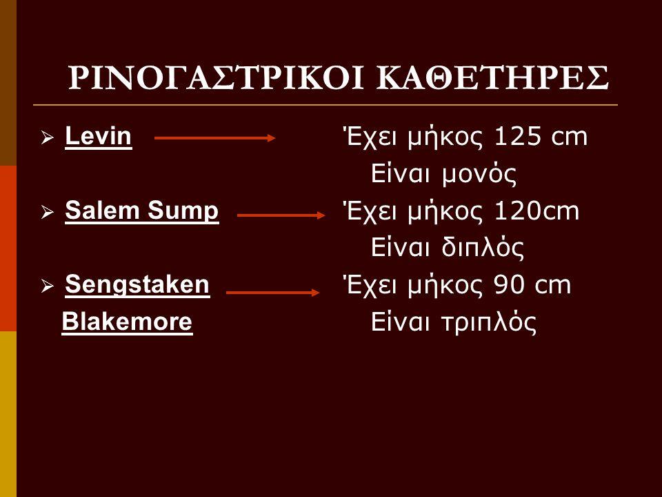 ΡΙΝΟΓΑΣΤΡΙΚΟΙ ΚΑΘΕΤΗΡΕΣ