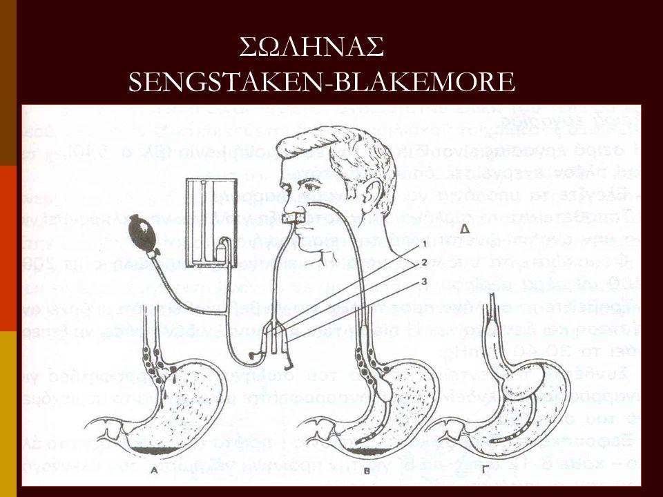 ΣΩΛΗΝΑΣ SENGSTAKEN-BLAKEMORE