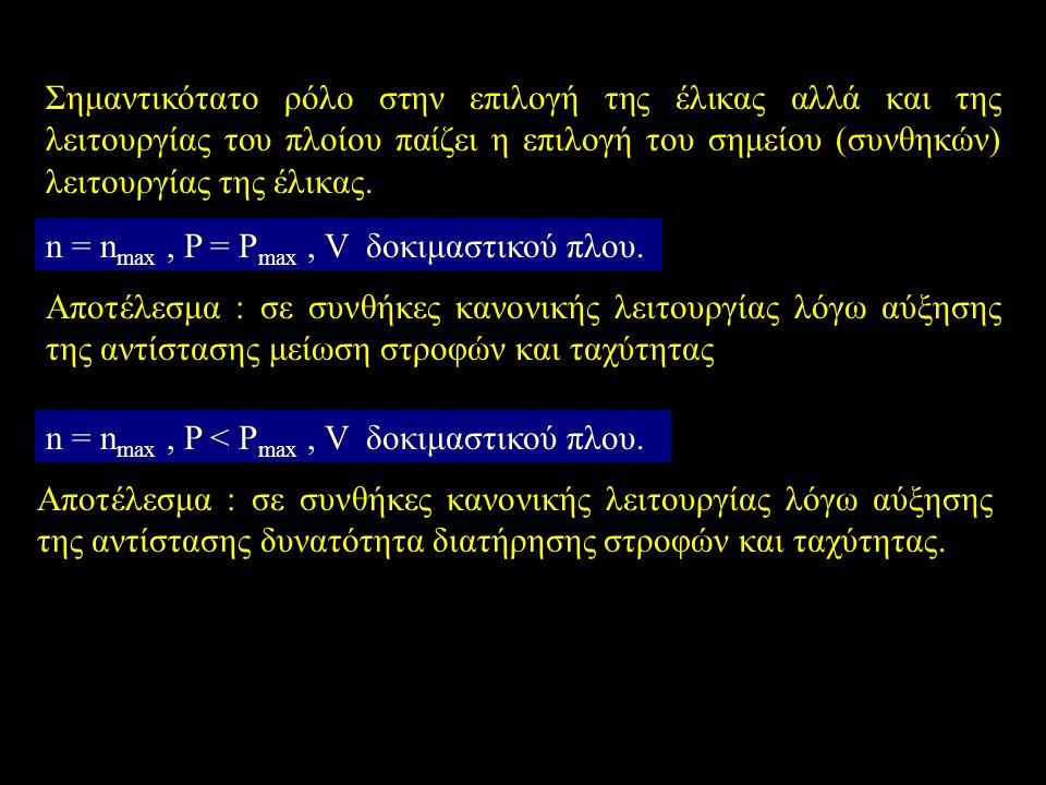 n = nmax , P = Pmax , V δοκιμαστικού πλου.