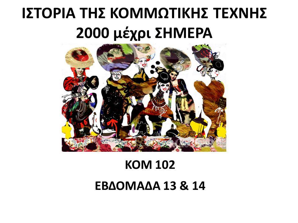 ΙΣΤΟΡΙΑ ΤΗΣ ΚΟΜΜΩΤΙΚΗΣ ΤΕΧΝΗΣ 2000 μέχρι ΣΗΜΕΡΑ