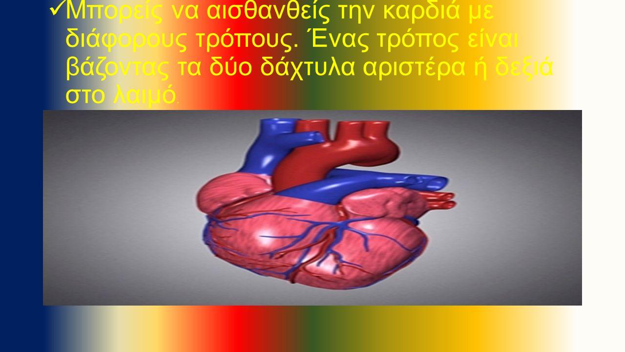 Μπορείς να αισθανθείς την καρδιά με διάφορους τρόπους