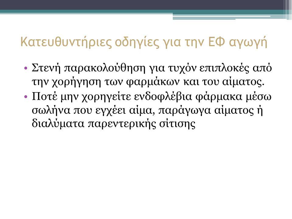 Κατευθυντήριες οδηγίες για την ΕΦ αγωγή