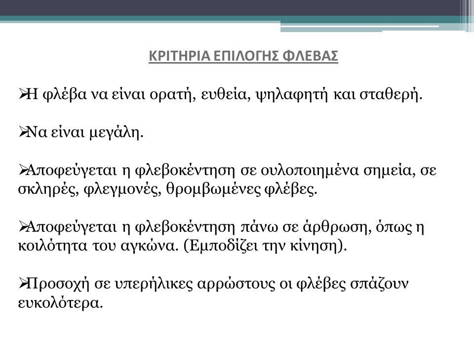 ΚΡΙΤΗΡΙΑ ΕΠΙΛΟΓΗΣ ΦΛΕΒΑΣ