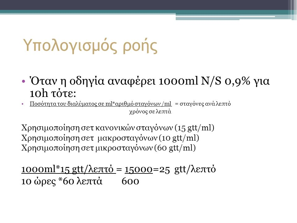 Υπολογισμός ροής Όταν η οδηγία αναφέρει 1000ml N/S 0,9% για 10h τότε: