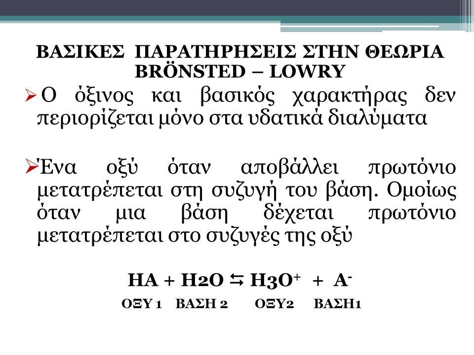 ΒΑΣΙΚΕΣ ΠΑΡΑΤΗΡΗΣΕΙΣ ΣΤΗΝ ΘΕΩΡΙΑ BRÖNSTED – LOWRY