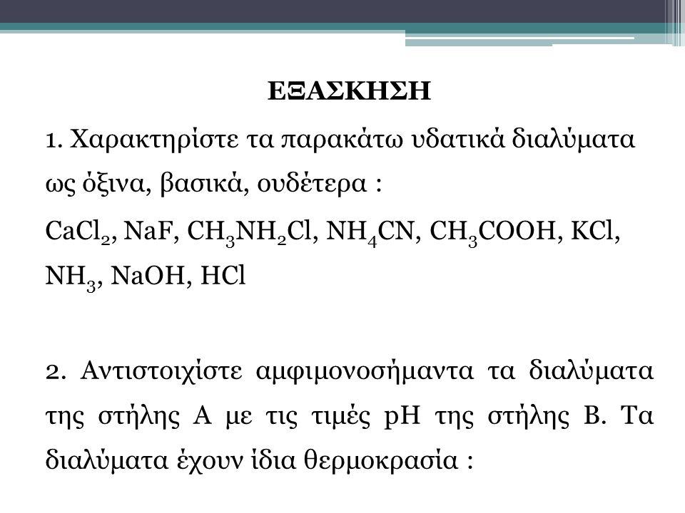 ΕΞΑΣΚΗΣΗ 1.