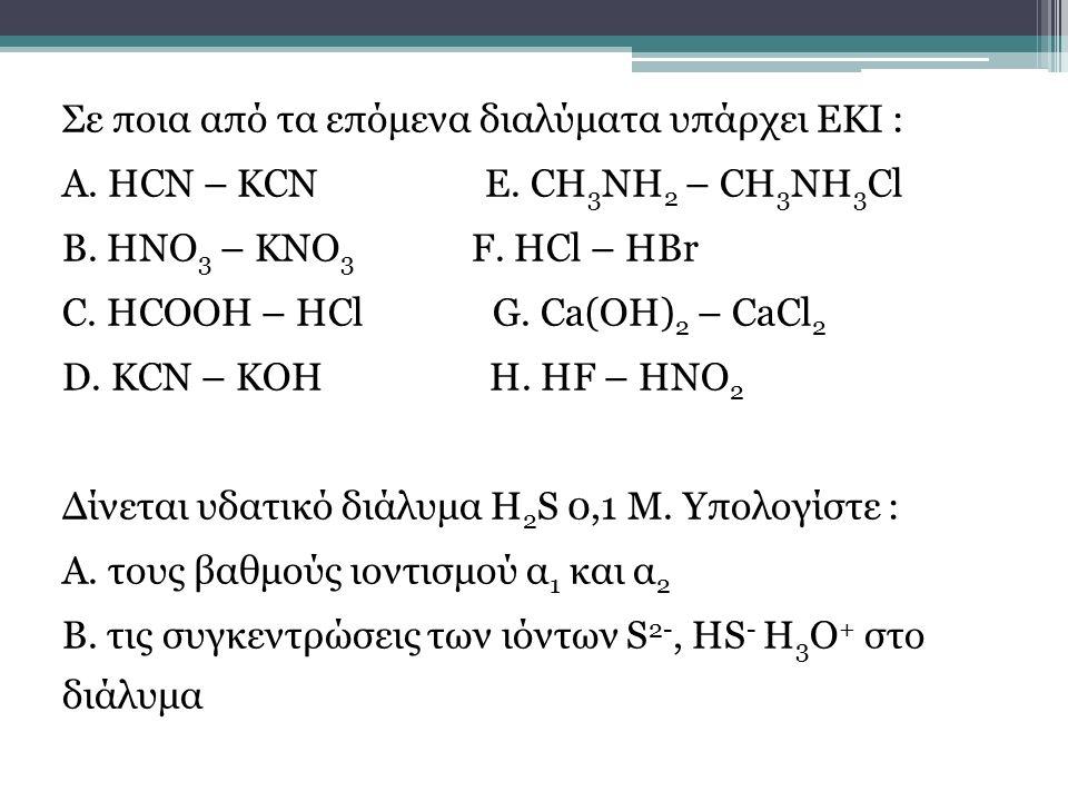 Σε ποια από τα επόμενα διαλύματα υπάρχει ΕΚΙ : Α. HCN – KCN E