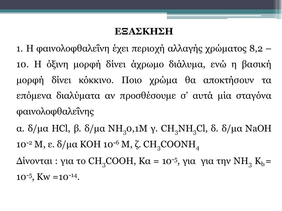 ΕΞΑΣΚΗΣΗ 1. Η φαινολοφθαλεΐνη έχει περιοχή αλλαγής χρώματος 8,2 – 10