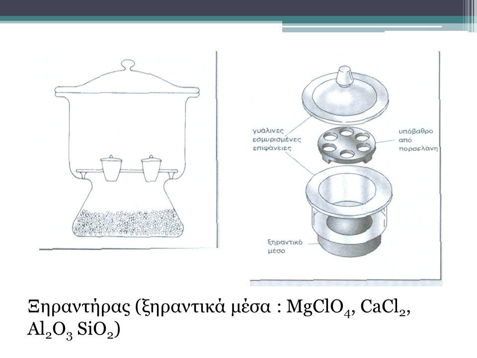 Ξηραντήρας (ξηραντικά μέσα : MgClO4, CaCl2, Al2O3 SiO2)