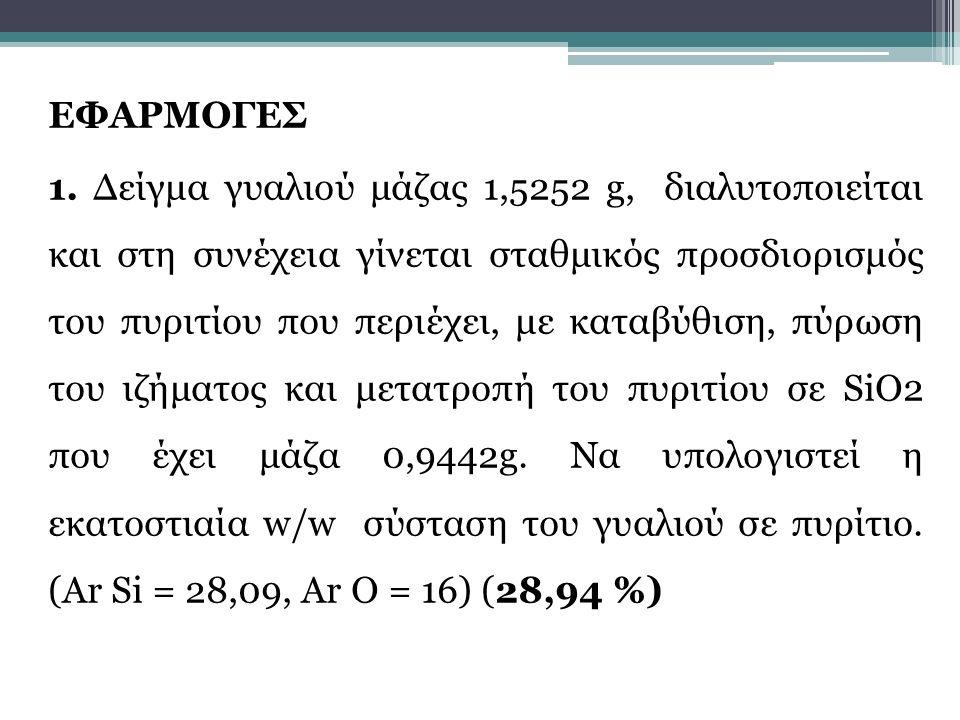 ΕΦΑΡΜΟΓΕΣ 1.