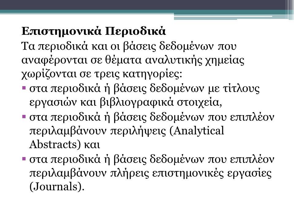 Επιστημονικά Περιοδικά
