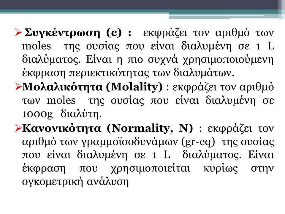 Συγκέντρωση (c) : εκφράζει τον αριθμό των moles της ουσίας που είναι διαλυμένη σε 1 L διαλύματος. Είναι η πιο συχνά χρησιμοποιούμενη έκφραση περιεκτικότητας των διαλυμάτων.