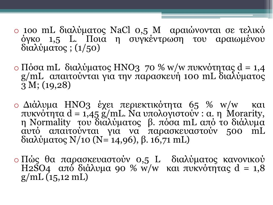 1οο mL διαλύματος NaCl 0,5 M αραιώνονται σε τελικό όγκο 1,5 L