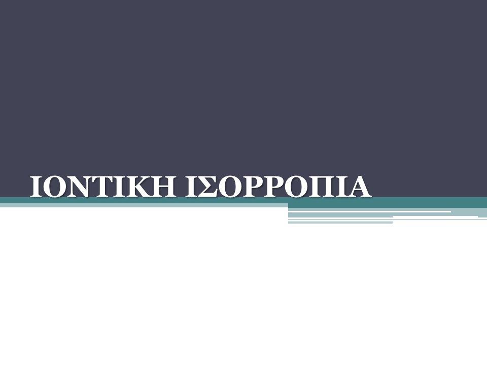 ΙΟΝΤΙΚΗ ΙΣΟΡΡΟΠΙΑ