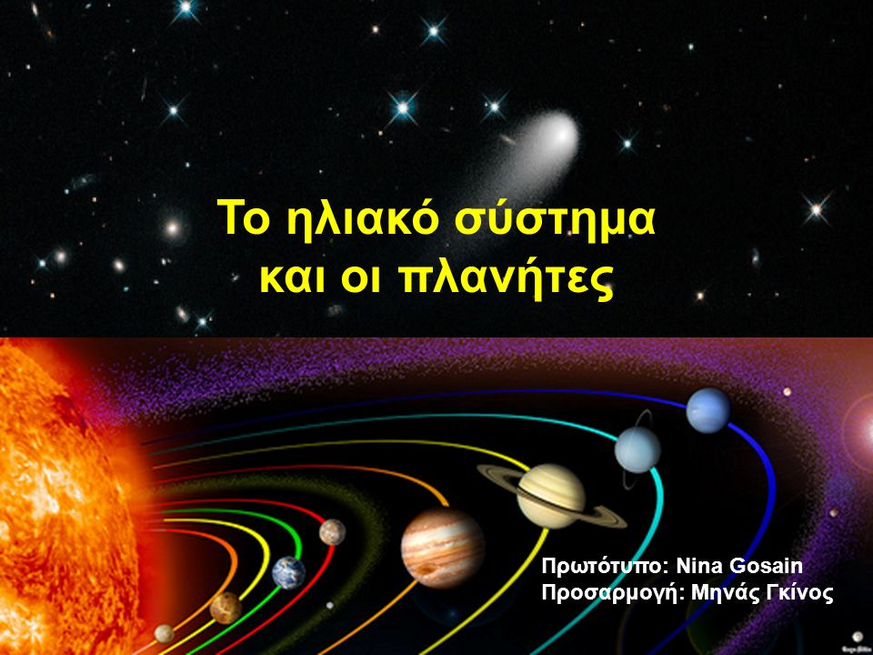 Το ηλιακό σύστημα και οι πλανήτες