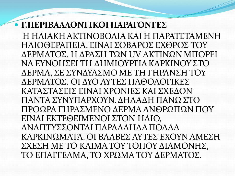 Γ.ΠΕΡΙΒΑΛΛΟΝΤΙΚΟΙ ΠΑΡΑΓΟΝΤΕΣ