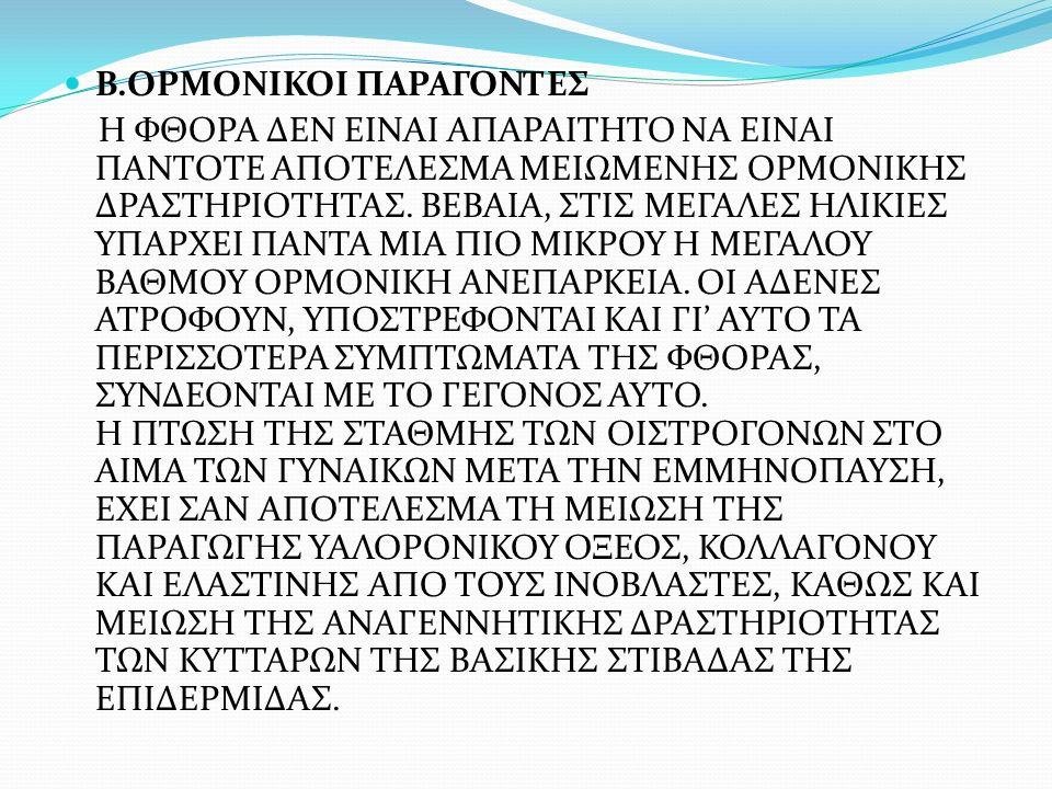 Β.ΟΡΜΟΝΙΚΟΙ ΠΑΡΑΓΟΝΤΕΣ