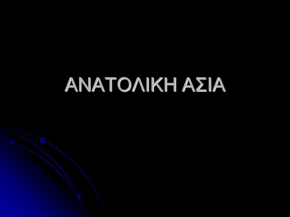ΑΝΑΤΟΛΙΚΗ ΑΣΙΑ