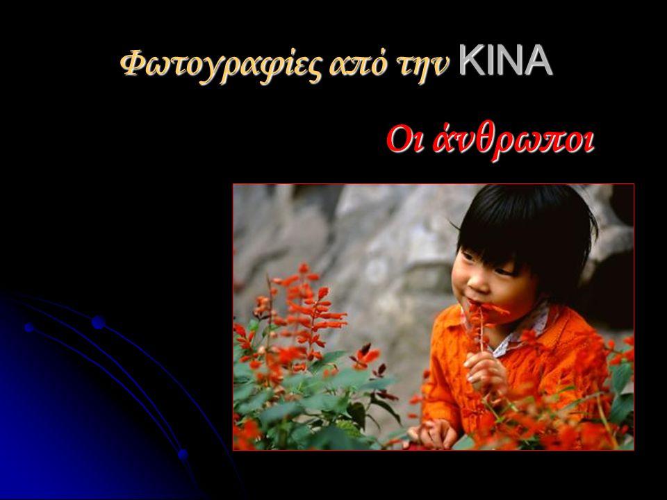 Φωτογραφίες από την ΚΙΝΑ