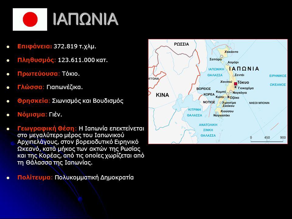 ΙΑΠΩΝΙΑ Επιφάνεια: 372.819 τ.χλμ. Πληθυσμός: 123.611.000 κατ.