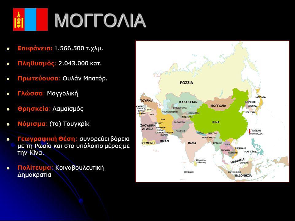 ΜΟΓΓΟΛΙΑ Επιφάνεια: 1.566.500 τ.χλμ. Πληθυσμός: 2.043.000 κατ.