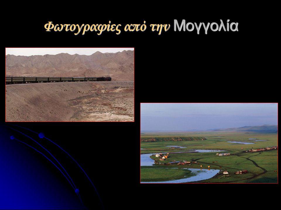 Φωτογραφίες από την Μογγολία