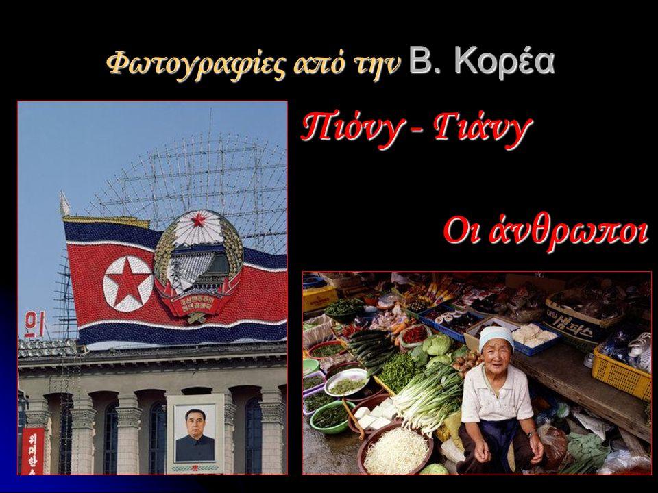 Φωτογραφίες από την Β. Κορέα
