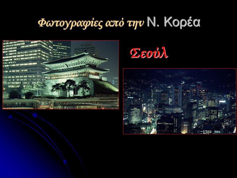 Φωτογραφίες από την Ν. Κορέα