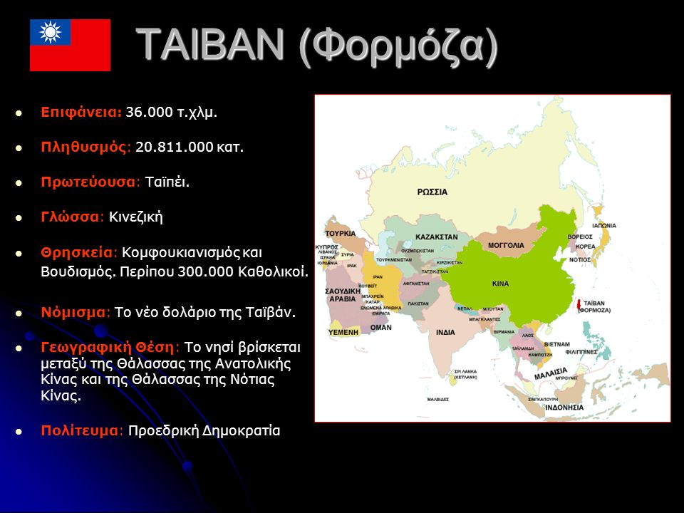ΤΑΙΒΑΝ (Φορμόζα) Επιφάνεια: 36.000 τ.χλμ. Πληθυσμός: 20.811.000 κατ.
