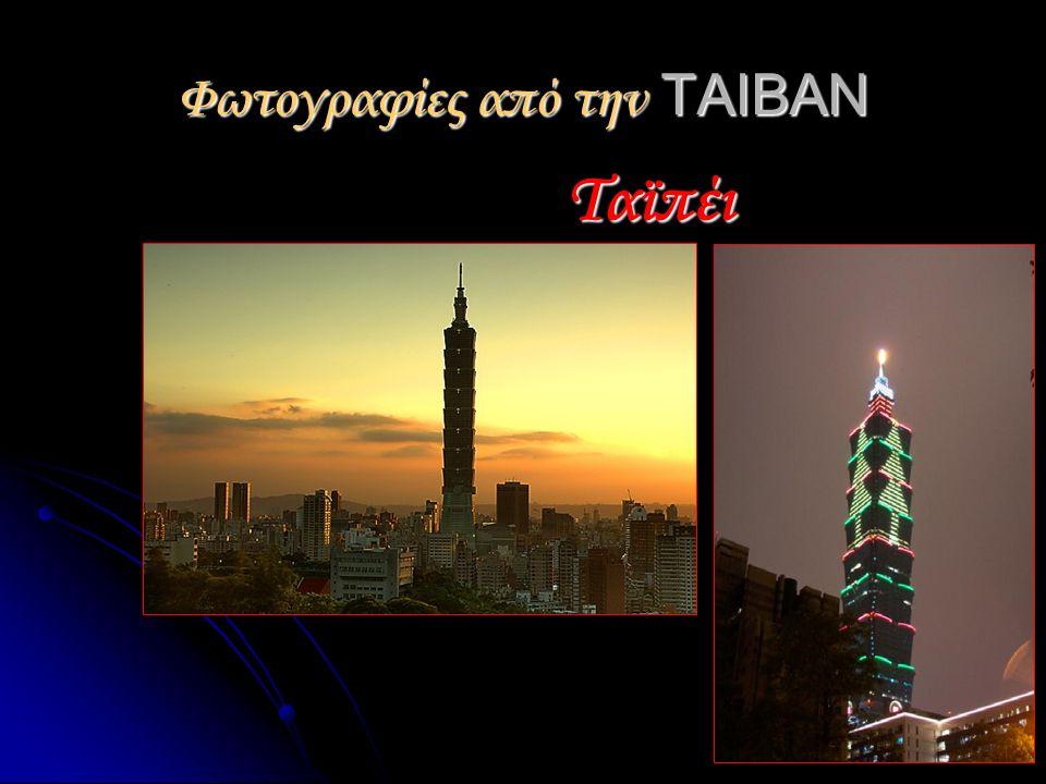 Φωτογραφίες από την ΤΑΙΒΑΝ
