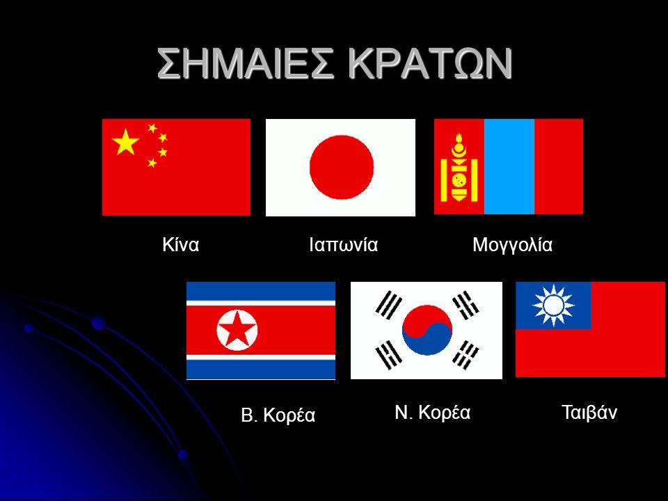 ΣΗΜΑΙΕΣ ΚΡΑΤΩΝ Κίνα Ιαπωνία Μογγολία Β. Κορέα Ν. Κορέα Ταιβάν