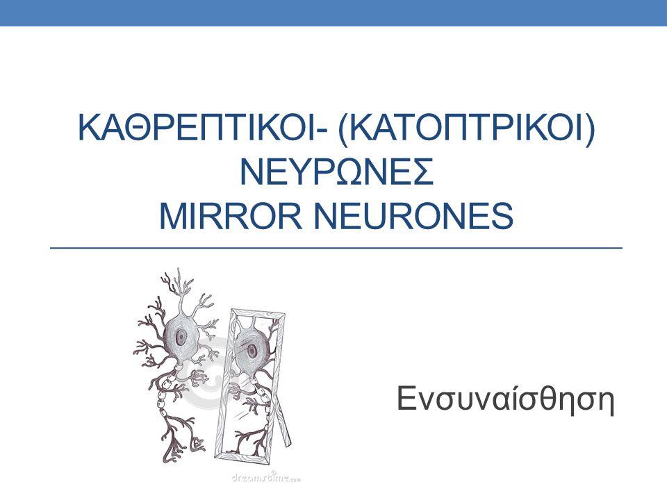 καθρεπτικοι- (κατοπτρικοι) νευρωνεσ mirror neurones