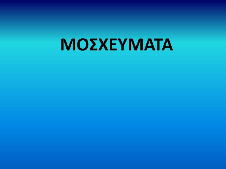 ΜΟΣΧΕΥΜΑΤΑ