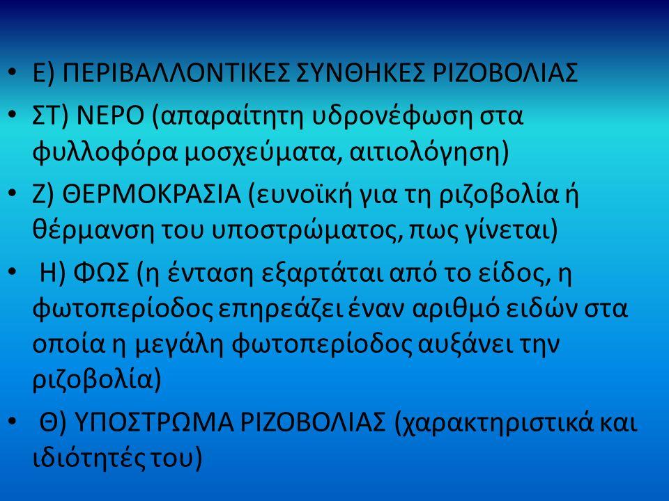 Ε) ΠΕΡΙΒΑΛΛΟΝΤΙΚΕΣ ΣΥΝΘΗΚΕΣ ΡΙΖΟΒΟΛΙΑΣ