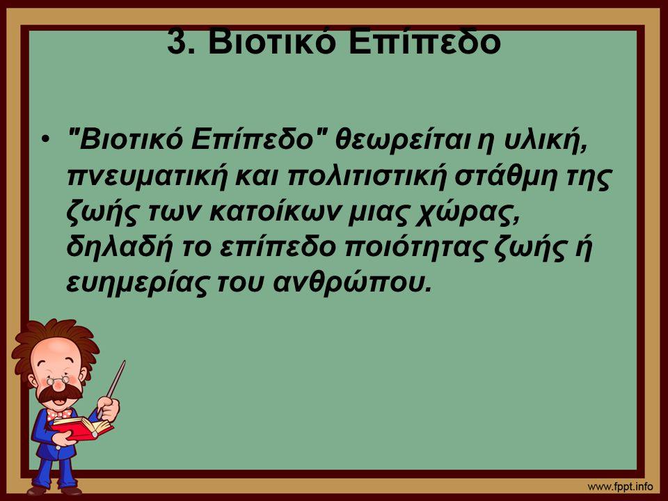 3. Βιοτικό Επίπεδο