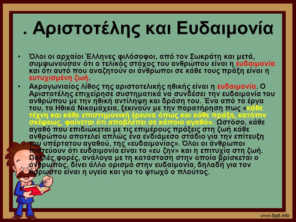 . Αριστοτέλης και Ευδαιμονία