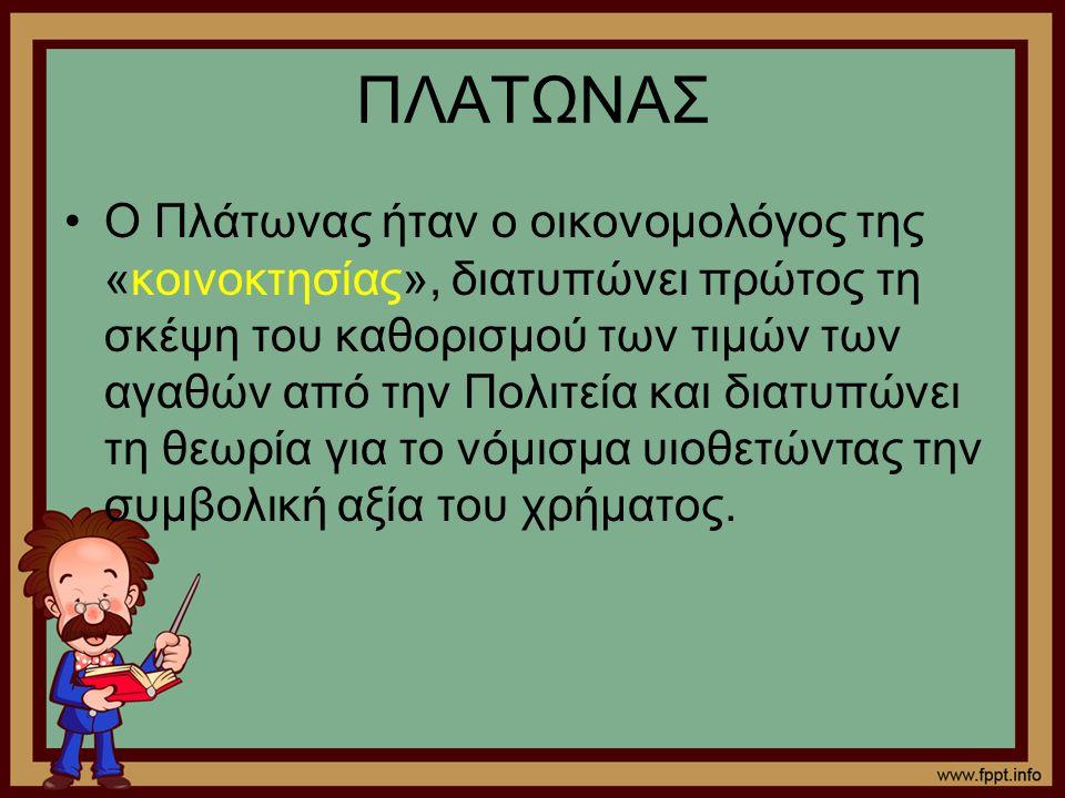 ΠΛΑΤΩΝΑΣ