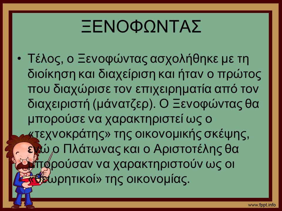 ΞΕΝΟΦΩΝΤΑΣ
