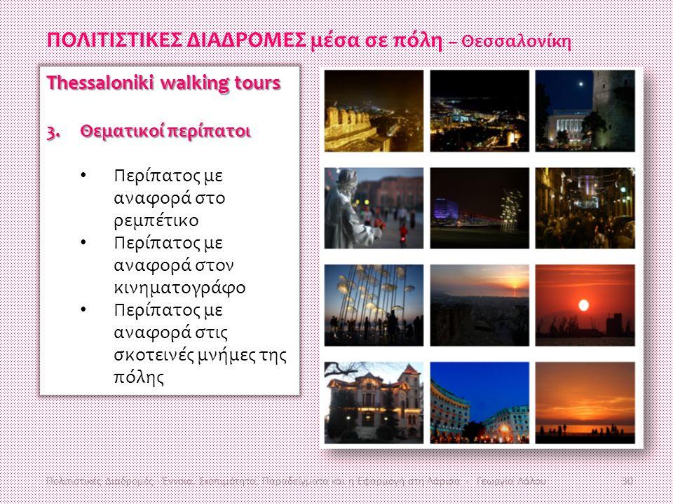 ΠΟΛΙΤΙΣΤΙΚΕΣ ΔΙΑΔΡΟΜΕΣ μέσα σε πόλη – Θεσσαλονίκη