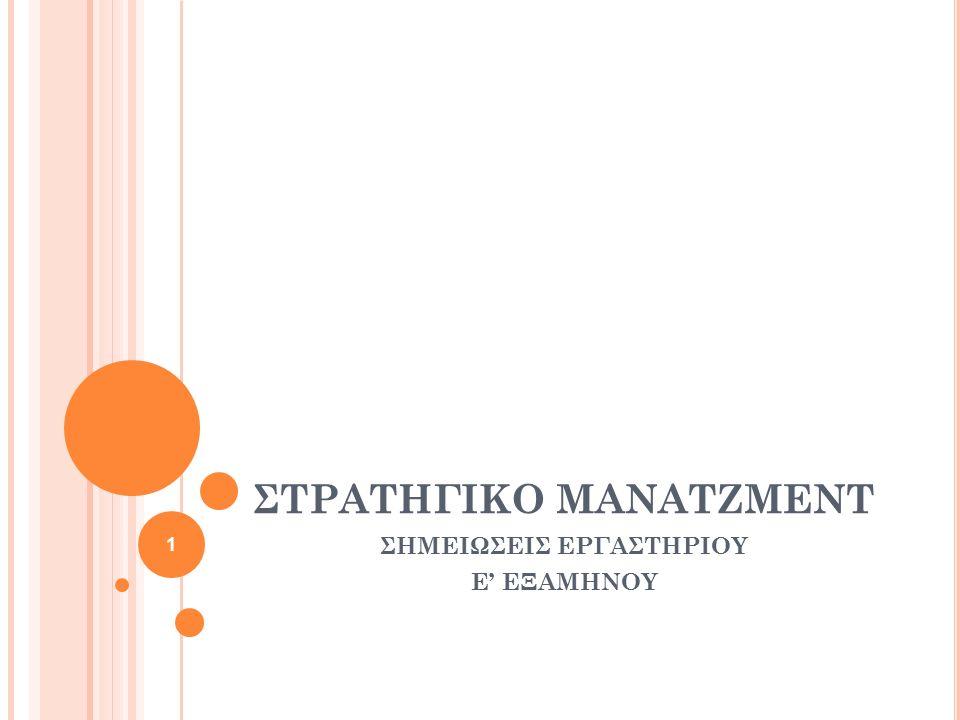 ΣΤΡΑΤΗΓΙΚΟ ΜΑΝΑΤΖΜΕΝΤ
